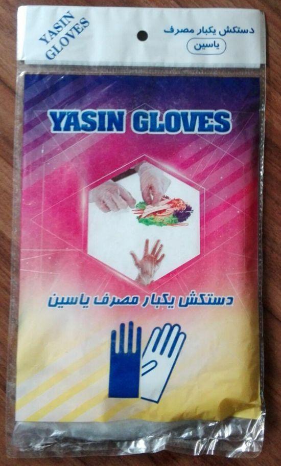 دستکش یکبار مصرف 2000 فروش