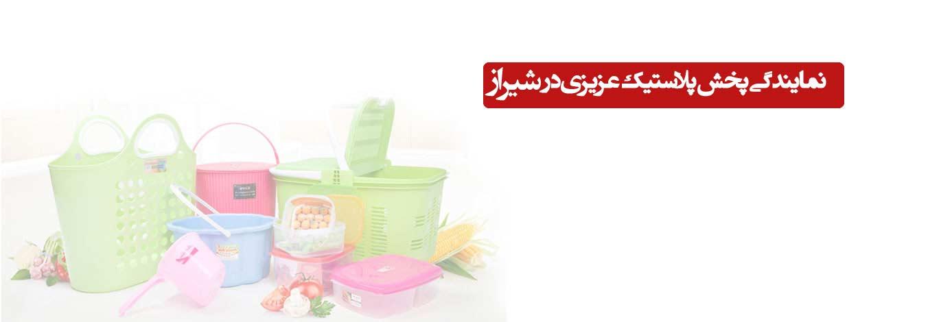 نمایندگی پخش پلاستیک عزیزی در شیراز