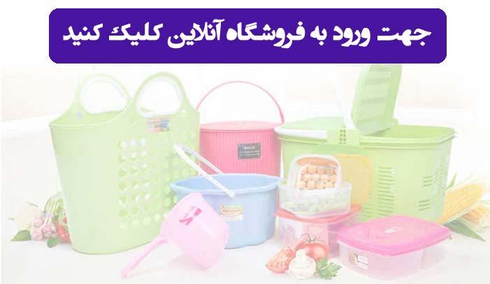 فروشگاه آنلاین پلاستیک عزیزی در شیراز