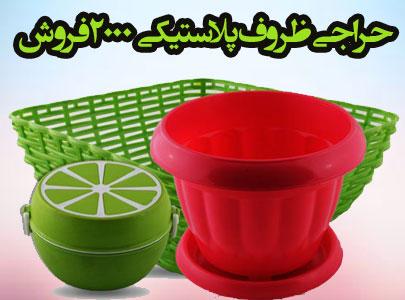 حراجی ظروف پلاستیکی 2000 فروش