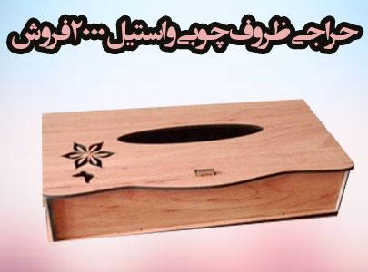 حراجی ظروف چوبی و استیل 2000 فروش
